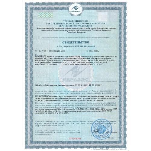 Сертификат фитоформулы для мозга